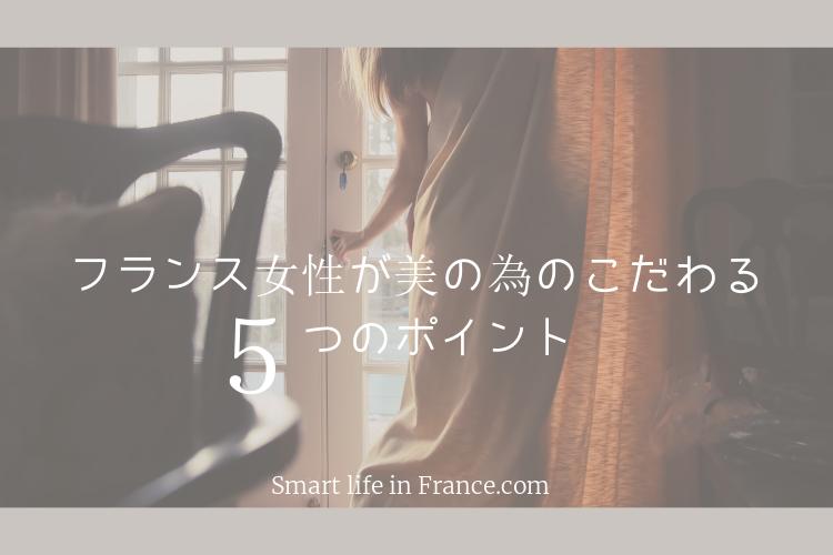 フランス女性が美の為にこだわる5つのポイント
