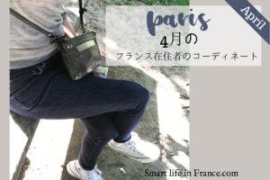 パリの4月の服装 フランス観光